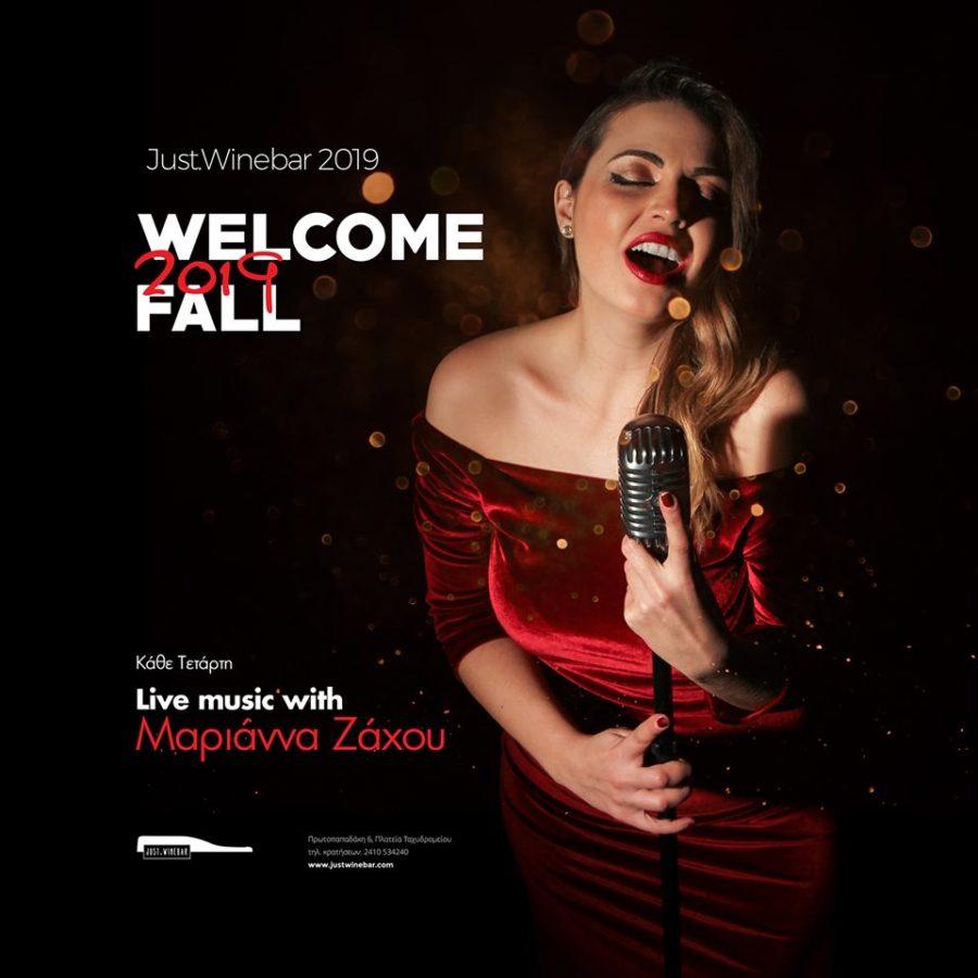"""ΤΕΤΑΡΤΕΣ """"WELCOME FALL"""""""